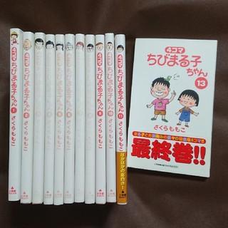 4コマちびまる子ちゃん  セット  (12巻以外)(4コマ漫画)