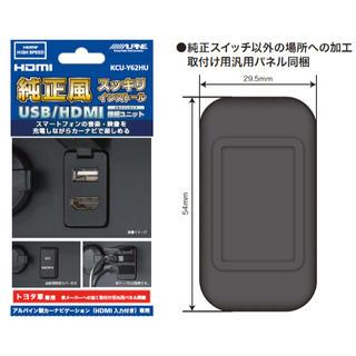 トヨタ(トヨタ)のALPINE アルパイン ビルトイン KCU-Y62HU USB HDMI(カーナビ/カーテレビ)