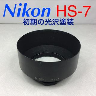 ニコン(Nikon)のニコン HS-7 メタルフード 初期の光沢塗装(その他)