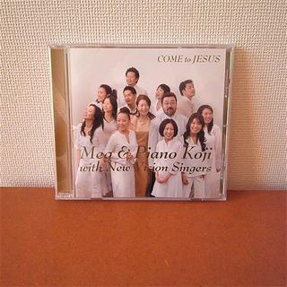 COME to JESUS  CD(宗教音楽)