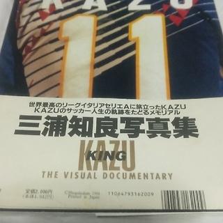 ショウガクカン(小学館)の三浦知良写真集 King  カズ (スポーツ選手)