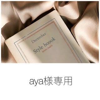 ロイヤルパーティー(ROYAL PARTY)のaya様専用(ロングワンピース/マキシワンピース)