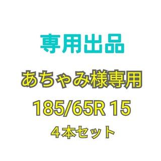 【あちゃみ様専用】185/65R15  4本 新品輸入タイヤ(タイヤ)