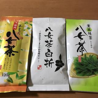 八女茶 3袋(茶)