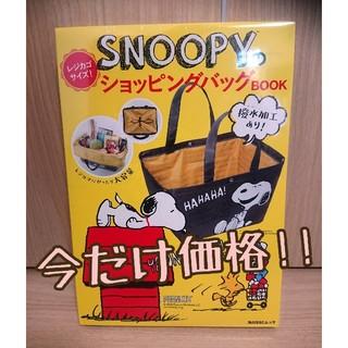 SNOOPY - 【値下げしました!】SNOOPYのレジカゴサイズ! ショッピングバッグBOOK