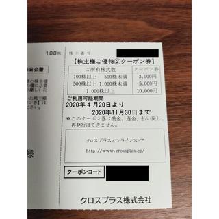クロスプラス 株主優待 クーポン券3000円分(ショッピング)