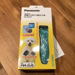 パナソニック(Panasonic)の犬用バリカン ER 807PP Panasonic pet club(犬)