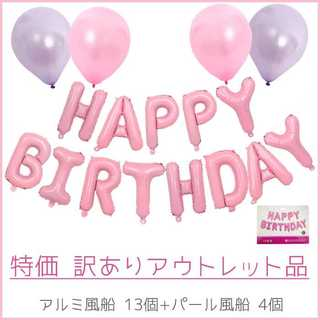 【!特価!】HAPPY BIRTHDAY 風船 バルーン 誕生日 アウトレット品(その他)