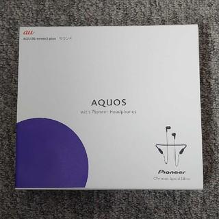 アクオス(AQUOS)のAQUOS sense3 plusサウンド SHV46 au ホワイト(スマートフォン本体)