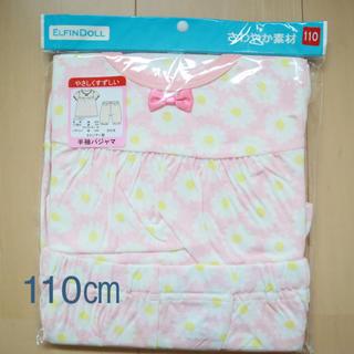 西松屋 - 【新品・未使用】 110㎝ 半袖 パジャマ