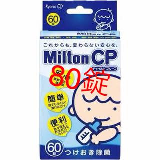 ミルトン 60錠+20錠①(食器/哺乳ビン用洗剤)