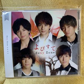 よびすて(5th Anniversary盤/完全限定生産)(ポップス/ロック(邦楽))