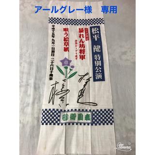 松平 健 特別公演 てぬぐい(演劇)