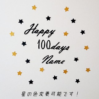【色違いあり】お食い初め レターバナー 百日祝い 100days お誕生日 飾り(お食い初め用品)
