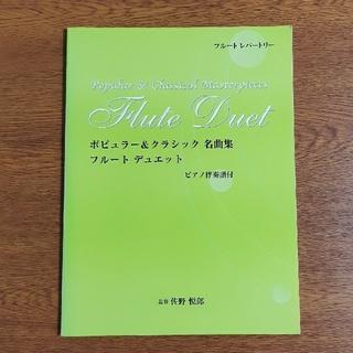 フルート デュエット 楽譜集 2冊セット(クラシック)