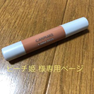 キャンメイク(CANMAKE)のピーチ姫 様専用ページ(コンシーラー)
