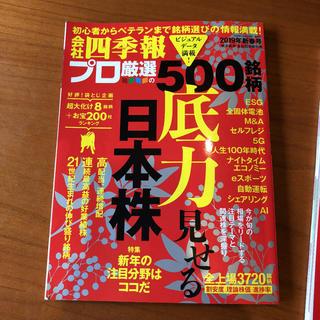 会社四季報  プロ厳選の500銘柄  2019(ビジネス/経済/投資)