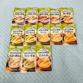 キユーピー(キユーピー)のキューピー やさしい献立 13食セット(その他)