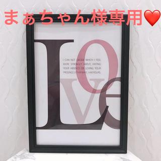 まぁちゃん様専用♡インテリアポスター シャネル フォトフレーム(ポスターフレーム)