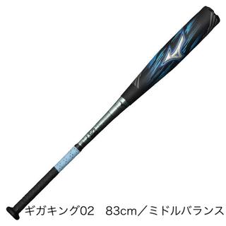 ミズノ(MIZUNO)のミズノ ビヨンドマックス ギガキング02(限定)    83cm/730g(バット)