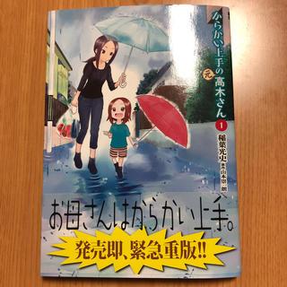 からかい上手の(元)高木さん 1(少年漫画)