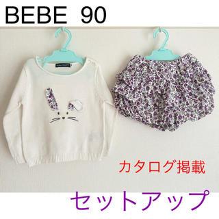 BeBe - べべ セットアップ 90 うさぎ お花柄 紫 カタログ掲載コーデ 送料込み♡