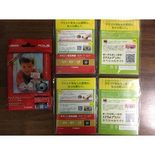 キヤノン(Canon)の【純正】キャノン写真用紙 光沢ゴールド30枚×4セット1+おまけ47枚(その他)