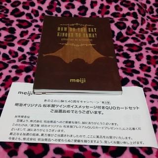 *嵐*meiji キャンペーン当選品(クオカードなし)(アイドルグッズ)