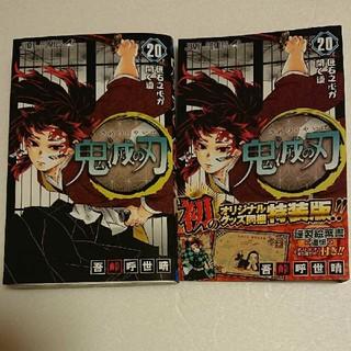 鬼滅の刃 20巻 特装版ポストカードなし(キャラクターグッズ)