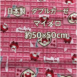 サンリオ(サンリオ)のダブルガーゼ 生地 マイメロ チョコ ピンク コッカ 女の子 綿 50cm(生地/糸)