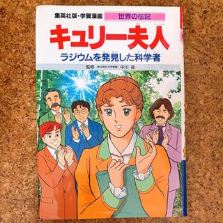 シュウエイシャ(集英社)の学習漫画 キュリー夫人(語学/参考書)