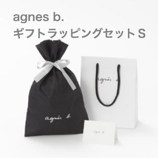アニエスベー(agnes b.)のアニエスベーオリジナルギフトラッピングキットS(ショップ袋)