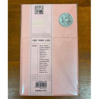 コクヨ(コクヨ)のジブン手帳 A5 コクヨ(カレンダー/スケジュール)