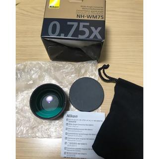 ニコン(Nikon)のNikon ワイドコンバーターアタッチメントNH-WM75(その他)