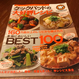 宝島社 - クックパッドの大好評レシピ 本当においしいBEST100