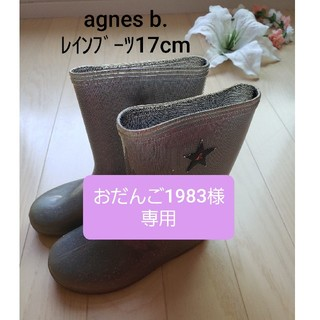 アニエスベー(agnes b.)のアニエスb.レインブーツ17.0cm(長靴/レインシューズ)