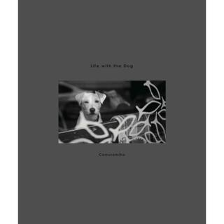 コムロミホ 写真集 「Life with the Dog」#005(アート/エンタメ)