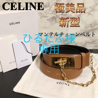 セリーヌ(celine)の【新型】【極美品】CELINE 「LOCK BELT」マンテルチェーンベルト(ベルト)