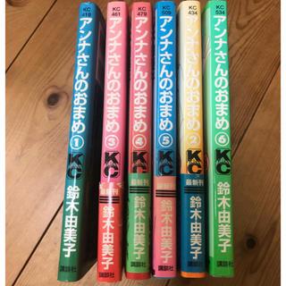 アンナさんのおまめ 1〜6巻 全巻(全巻セット)