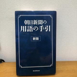 アサヒシンブンシュッパン(朝日新聞出版)の【良品】朝日新聞の用語手引き(印刷物)