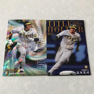ハンシンタイガース(阪神タイガース)のプロ野球チップス 近本光司 阪神 スターカード2枚セット(シングルカード)