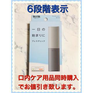 タニタ(TANITA)のタニタ TANITA 口臭チェッカー 口臭予防 口内ケア(口臭防止/エチケット用品)