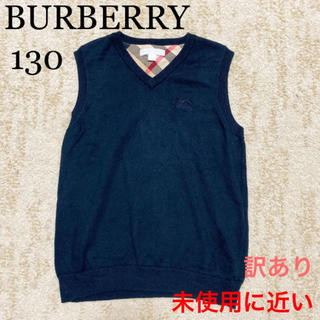 BURBERRY - (訳あり) 美品 バーバリー ベスト ニット 薄手 130