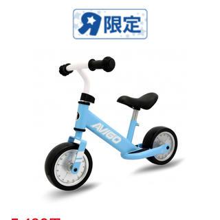トイザラスavigoアヴィーゴ トレーニングバイク16センチ(三輪車/乗り物)