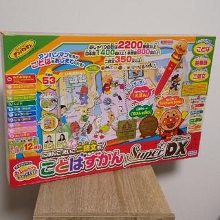 セガ(SEGA)の【新品・未開封】アンパンマン ことばずかん SuperDX(知育玩具)