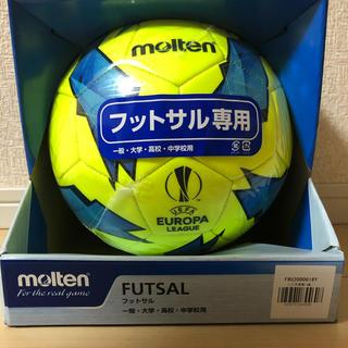 モルテン(molten)のフットサルボール 【新品・未使用品】(ボール)