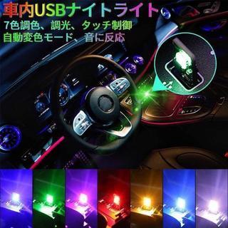 車内USBナイトライト 車内デコレーションライト 7色調色 無段階調光 音に反応(タイヤ・ホイールセット)
