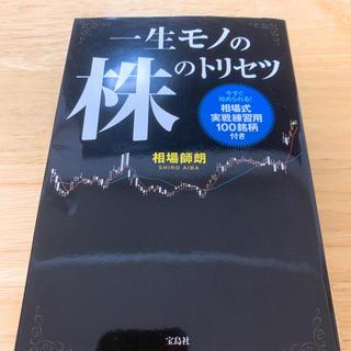 宝島社 - 一生モノの株のトリセツ 相場師朗