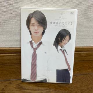 アラシ(嵐)の僕は妹に恋をする(日本映画)