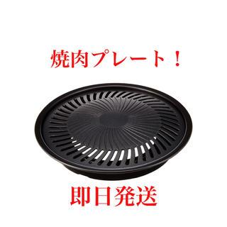 イワタニ(Iwatani)の焼肉プレート イワタニ(調理器具)